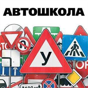 Автошколы Кинеля