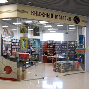 Книжные магазины Кинеля