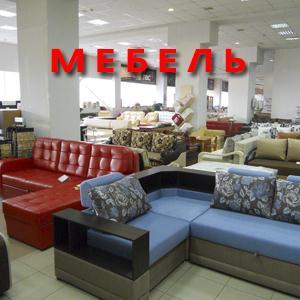 Магазины мебели Кинеля