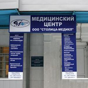 Медицинские центры Кинеля