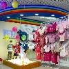 Детские магазины в Кинеле
