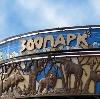 Зоопарки в Кинеле