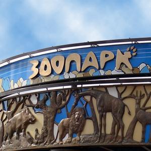Зоопарки Кинеля